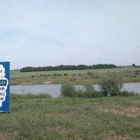 Ставок, Pond, Врубовка