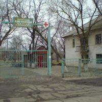 Медико-реабилитационный центр, Есауловка