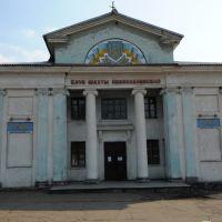 фасад  клуба шахтерского поселка, Есауловка