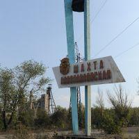 Стелла у шахты Новопавловской, Есауловка
