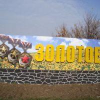 Золотое Луганской области, Золотое