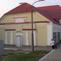 """Станция """"Мануїлівка"""", следующая """"Кипуча"""", Зоринск"""