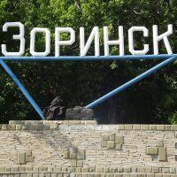 При въезде, Зоринск