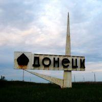 Въезд в г. Донецк (Ростовская обл.), Изварино