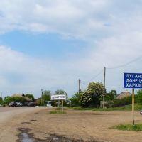 Первый шаг на территории Украины, Изварино