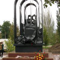 Памятник погибшим шахтерам, Краснодон