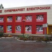 """""""Фокстрот"""", Краснодон"""