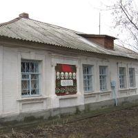 Дом Олега Кошевого, Краснодон