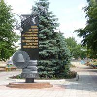 Чернобыльцам., Краснодон
