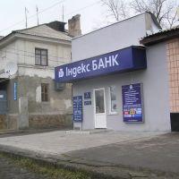 Банки города, Красный Луч