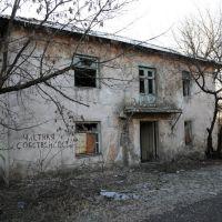 Бывшее общежитие, Красный Луч