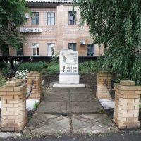 Мемориал на территории станции., Красный Луч