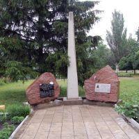 Памятник афганцам и чернобыльцам, Кременная