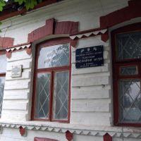Краеведческий музей, Кременная