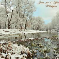 Чистый,чистый снег упал на реку, Кременная
