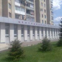 Лисичанська міська центральна бібліотека, Лисичанск
