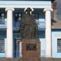 Даль. Dal., Луганск