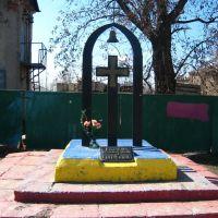 Памятник казакам. Monument for cossacks., Луганск