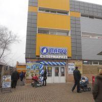 Супермаркет Парус Лутугино, Лутугино