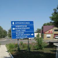 crossroad, Марковка