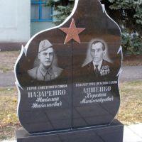 Меловое. Памятник героям ВОВ, Меловое