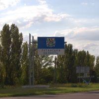 MILOVOE, Меловое