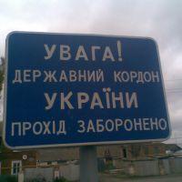 Внимание! Государственная граница Украины, Меловое