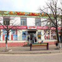 ЦУМ, бывший Дом быта, Новоайдар