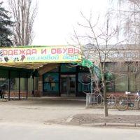 бывший ресторан, Новоайдар