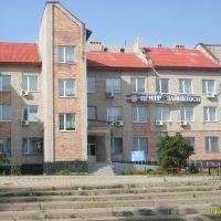 Центр занятости, Первомайск