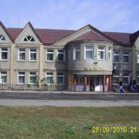 Центральная почта/central postoffice, Первомайск