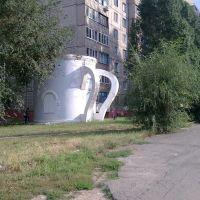 Tankard / Кружка, Первомайск