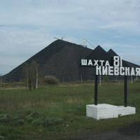 шахта киевская, 81, Ровеньки