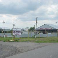Мусоросортировочный комплекс Заря Донбасса, Ровеньки