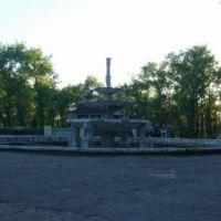 фонтан со львами, Рубежное