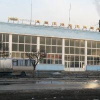 Автостанция, Рубежное