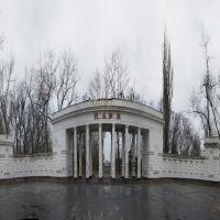 Вход в парк., Рубежное
