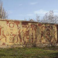 Панно на стене одного из помещений завода «Спутник», Рубежное