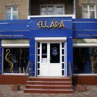 Магазин женской и мужской верхней одежды магазин ELLADA, Свердловск