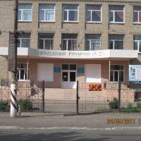 Горный лицей, Свердловск