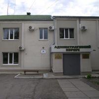 администрация, Свердловск