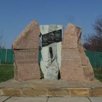 Памятник воинам интернационалистам, Славяносербск