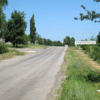Славяносербск. Slavianoserbsk., Славяносербск