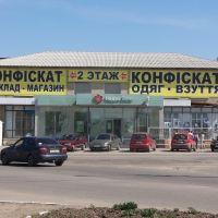 Старобельск Надра банк, Старобельск