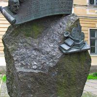 Памятный знак знаменитым студентам и учителям,Бродовский гимназии., Броды