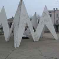 вічний вогонь (колишній) * World War II monument, Дрогобыч