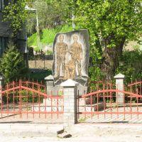 Памятник воїнам-афганцям, Турка