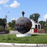 На перехресті доріг..., Яворов