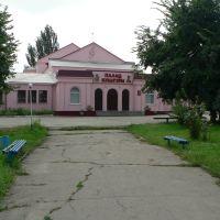 Палац культури, Баштанка