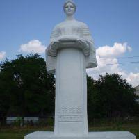 Памятник женщины с хлебом и солью, Еланец